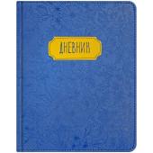 дневник 1-11кл. GreenwichLine Цветы кожа